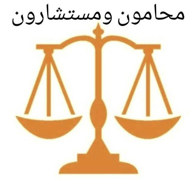 محامون ومستشارون