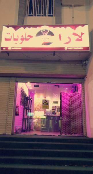لتقبيل محل لارا كوفي حلويات