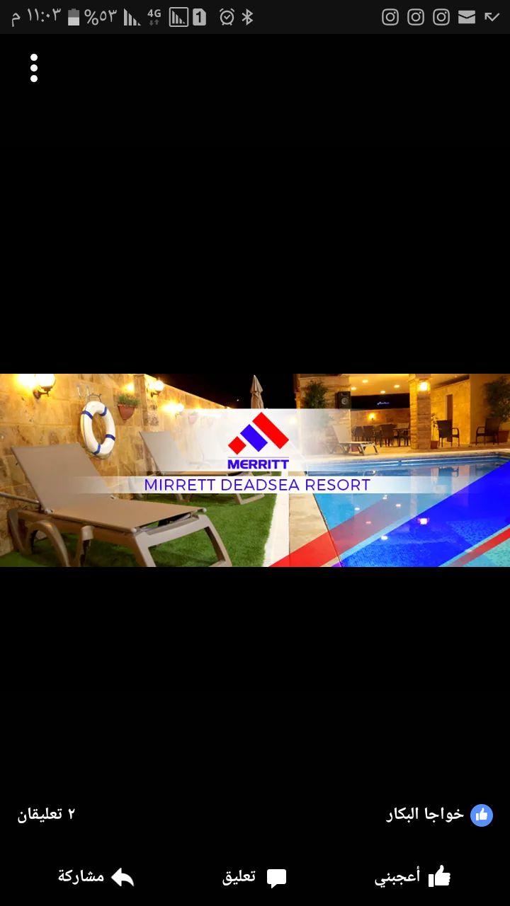 Timeshares  للبيع في Merritt Resort ، البحر الميت في الأردن ، من أكثر المواقع السياحية جمالا في الأردن ، ستحصل على أسبوع مجانًا