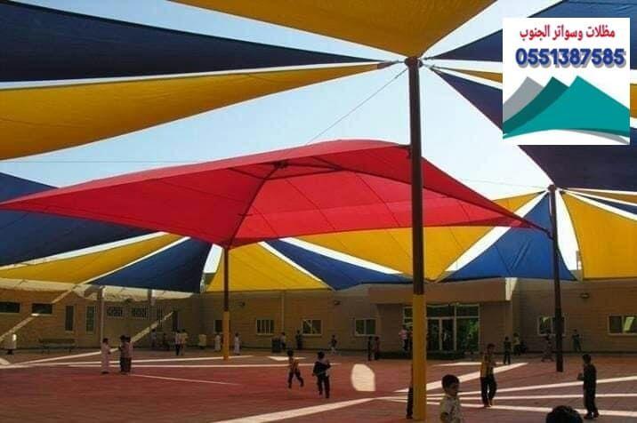 تركيب جميع تصميمات واحجام مظلات مدارس وجامعات في أبها خميس مشيط 0551387585