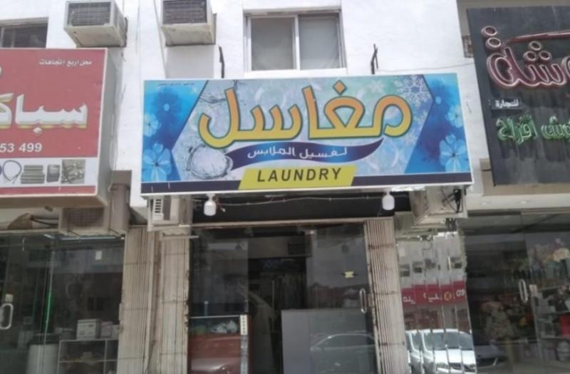 للبيع مغسله ملابس