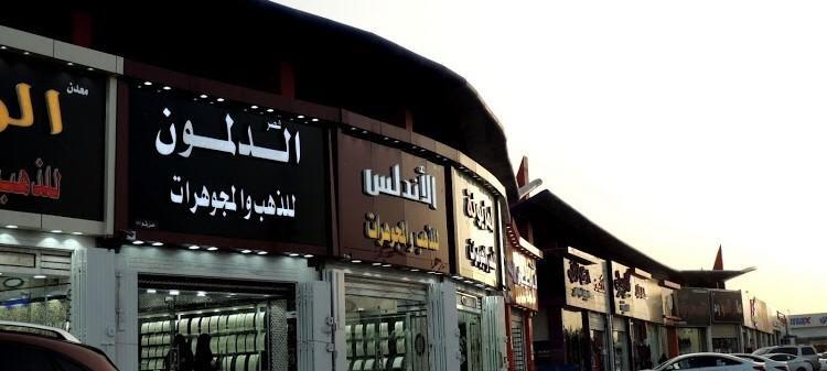 محل للتقبيل في اسواق شهد