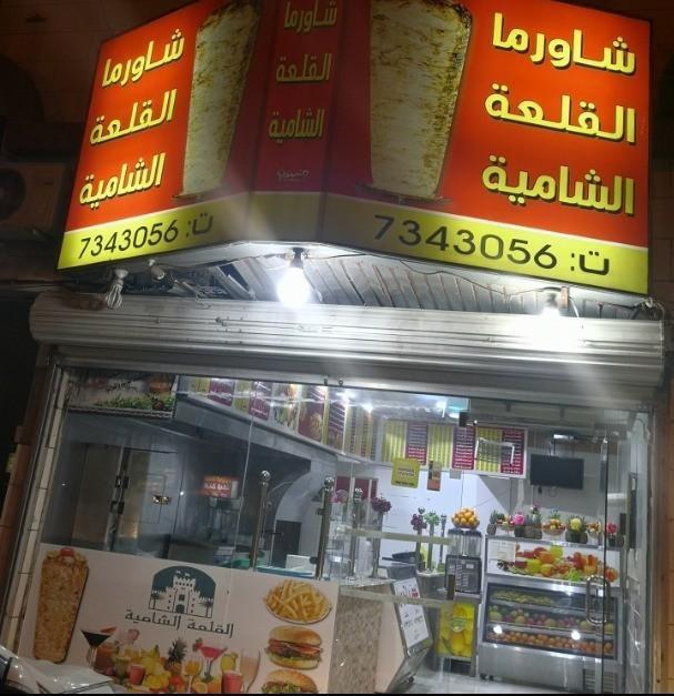 مطعم شاورما للتقبيل