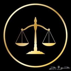 محامي ومستشار قانوني خبرة 17 سنة
