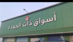 محل للبيع