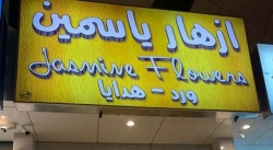 محل للبيع في حي الياسمين