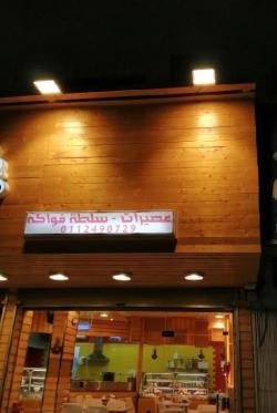 مطعم شرق الرياض