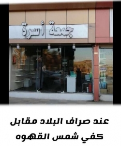 محل للتقبيل بالعقيق الباحة