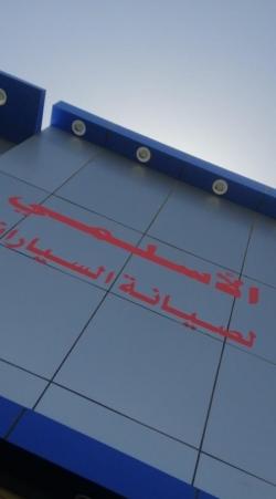 ورشة الاسلمي لصيانة السيارات