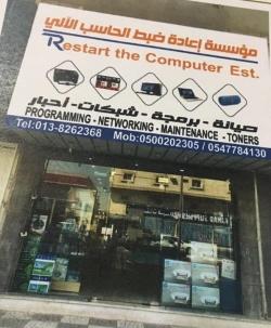محل كمبيوتر للتقبيل