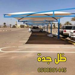 ارخص اماكن بيع المظلات في جده 0500301445/ 0122276189