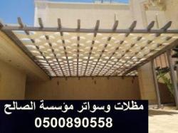 محلات تركيب تصميمات مظلات خشب بلاستيك مقوى بالرياض 0500890558