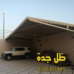 مظلات سيارات 0122276189 | تركيب مظلات سيارات بجدة 0500301445