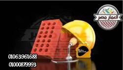 Bricks Building Materials Supplier